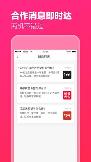 淘宝直播App主播版截图4