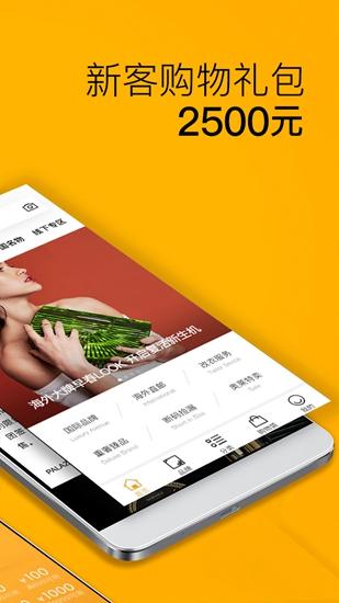 寺库奢侈品app截图0