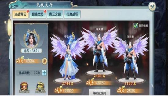 紫青双剑录截图0