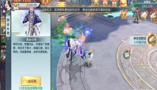 紫青双剑录截图2