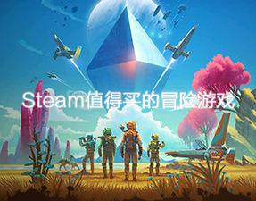 Steam值得买的冒险游戏 好玩的冒险类游戏推荐
