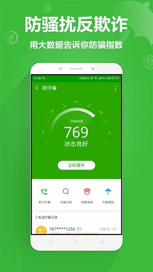 360手机卫士app截图0