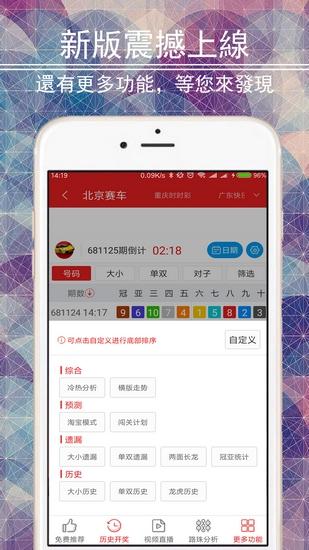 香港皇家彩世界app截图4