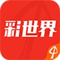 香港皇家彩世界app