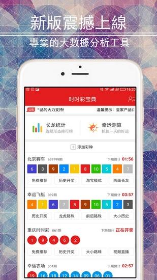 香港皇家彩世界app截图0