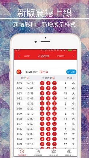 香港皇家彩世界app截图1