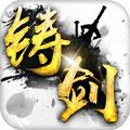 铸剑安卓版v1.2.0.2