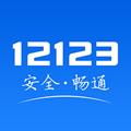 交管12123新版V2.0.4