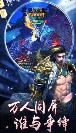 战玲珑之剑侠传奇截图2