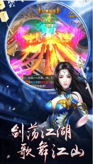 战玲珑之剑侠传奇截图3
