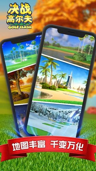 决战高尔夫测试服截图3