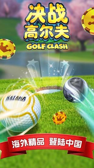 决战高尔夫测试服截图4