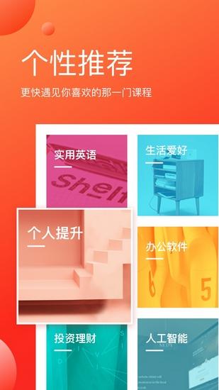 网易云课堂App截图2