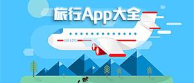 旅行app大全