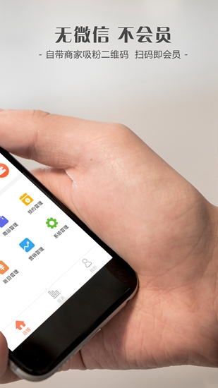 智讯会员管理收银系统app截图1