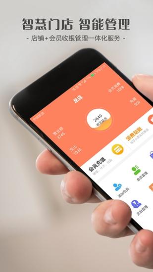 智讯会员管理收银系统app截图0