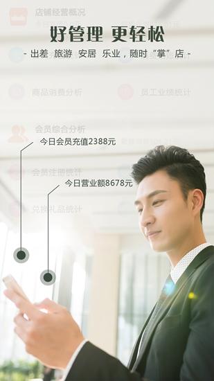 智讯会员管理收银系统app截图2
