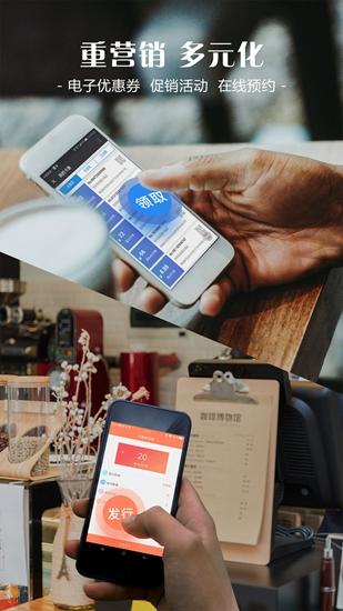 智讯会员管理收银系统app截图3