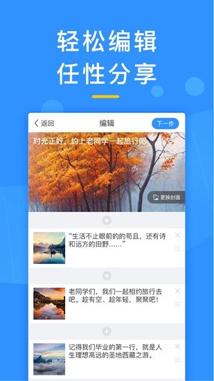 美篇app截图4
