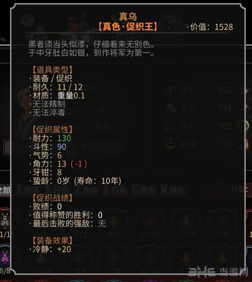 太吾绘卷神级存档截图3