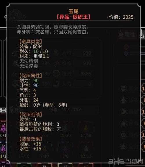 太吾绘卷神级存档截图6