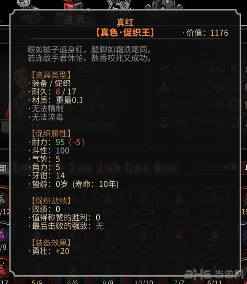 太吾绘卷神级存档截图7