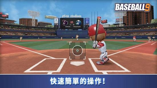 职业棒球9破解版截图2