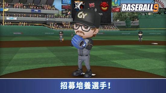 职业棒球9破解版截图3