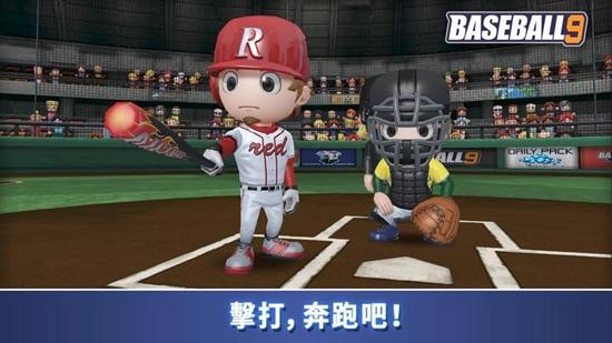 职业棒球9破解版截图4