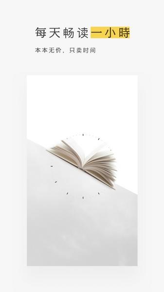 网易蜗牛读书截图0