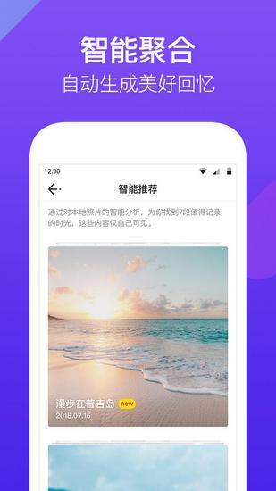 腾讯时光App截图1