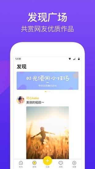 腾讯时光App截图2