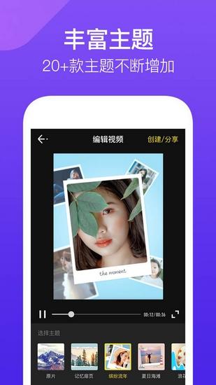 腾讯时光App截图4