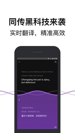 腾讯翻译君App截图0