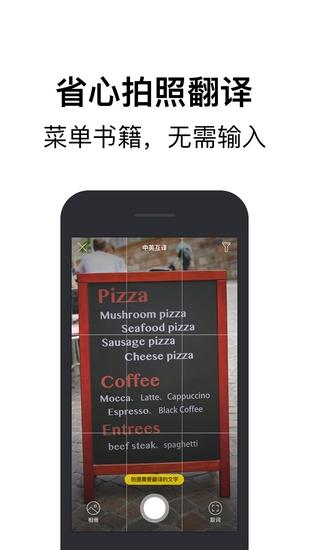 腾讯翻译君App截图2
