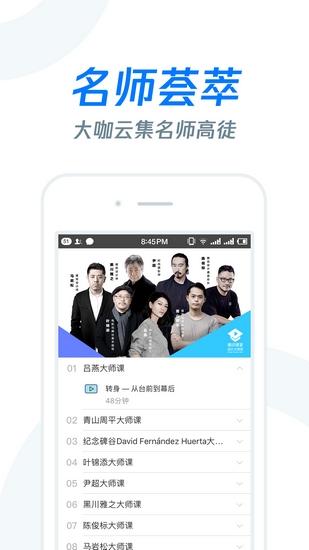 腾讯课堂App截图1