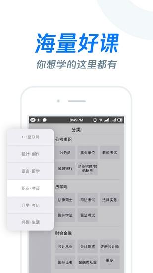腾讯课堂App截图0
