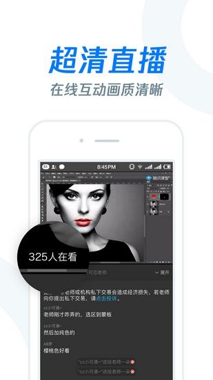 腾讯课堂App截图2