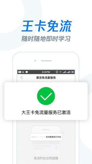 腾讯课堂App截图3