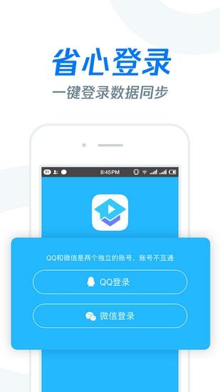 腾讯课堂App截图4