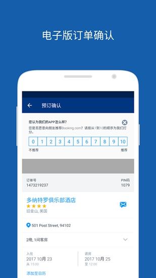 缤客app截图3