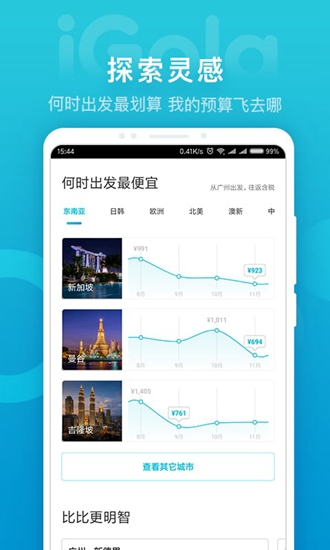 iGola app截图2