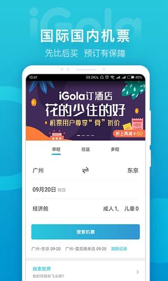 iGola app截图3