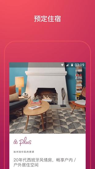 Airbnb截图3