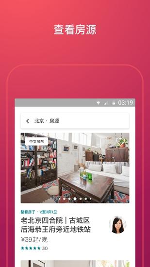 Airbnb截图2