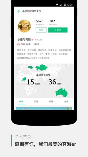 穷游app截图2