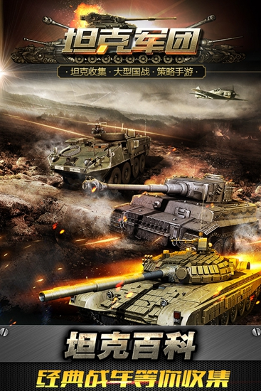 坦克军团截图0