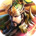 英雄三国志安卓版v1.2.101