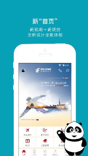 中国国航截图0