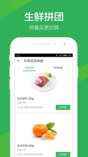 叮咚买菜app截图0